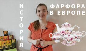 Фарфор в Европе. Из истории европейского и русского фарфора.