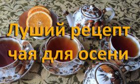 Рецепт осеннего чая. Черный чай с апельсином.