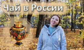 Распространение чая в России. Традиции чаепития.