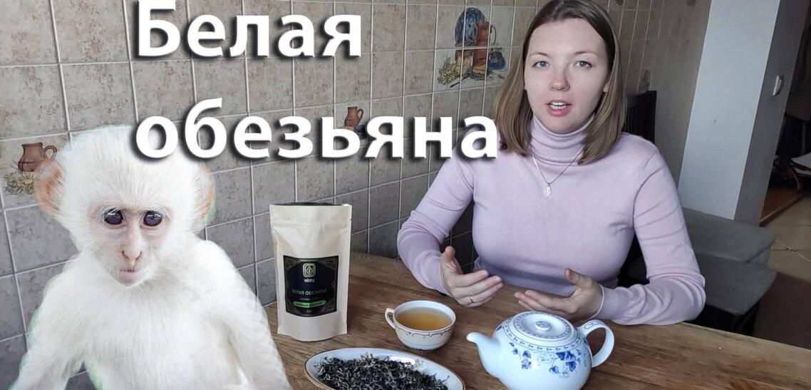 Завариваем чай БЕЛАЯ ОБЕЗЬЯНА. Образ обезьяны в китайской мифологии и культуре.