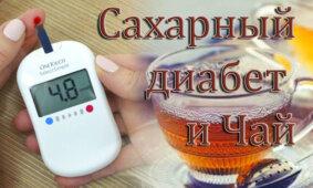 Сахарный диабет и чай