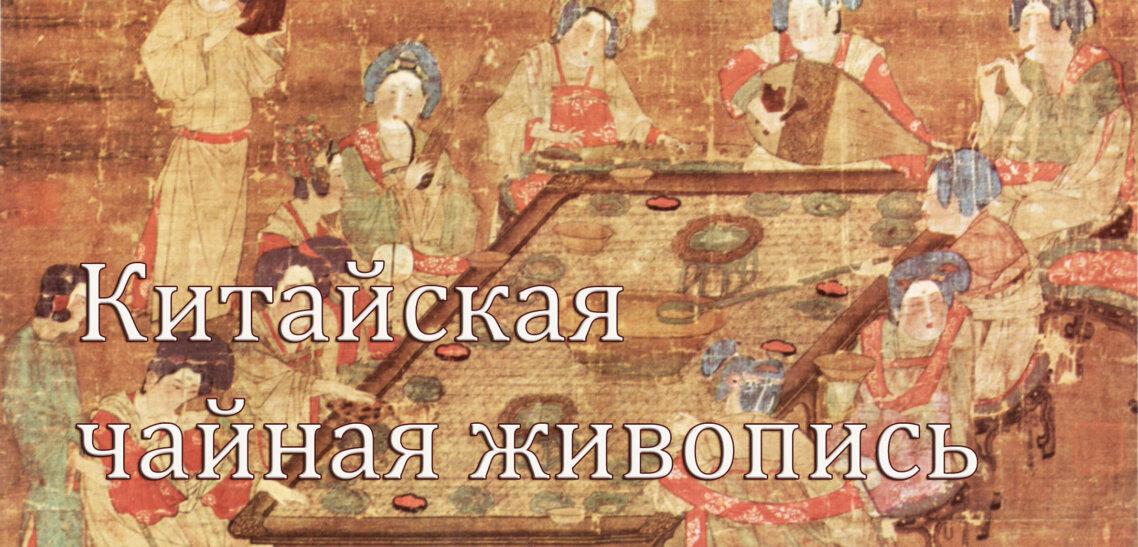 Китайская чайная живопись