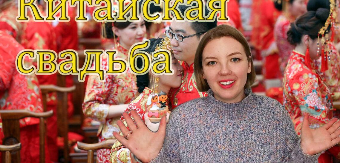 Китайские свадебные традиции и чай