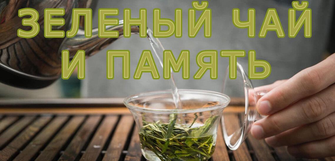 Зеленый чай улучшает рабочую память. Научные исследования чая.