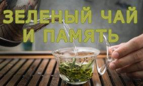 чай и память