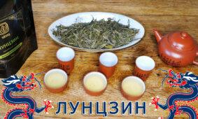 Зеленый чай ЛУНЗИН